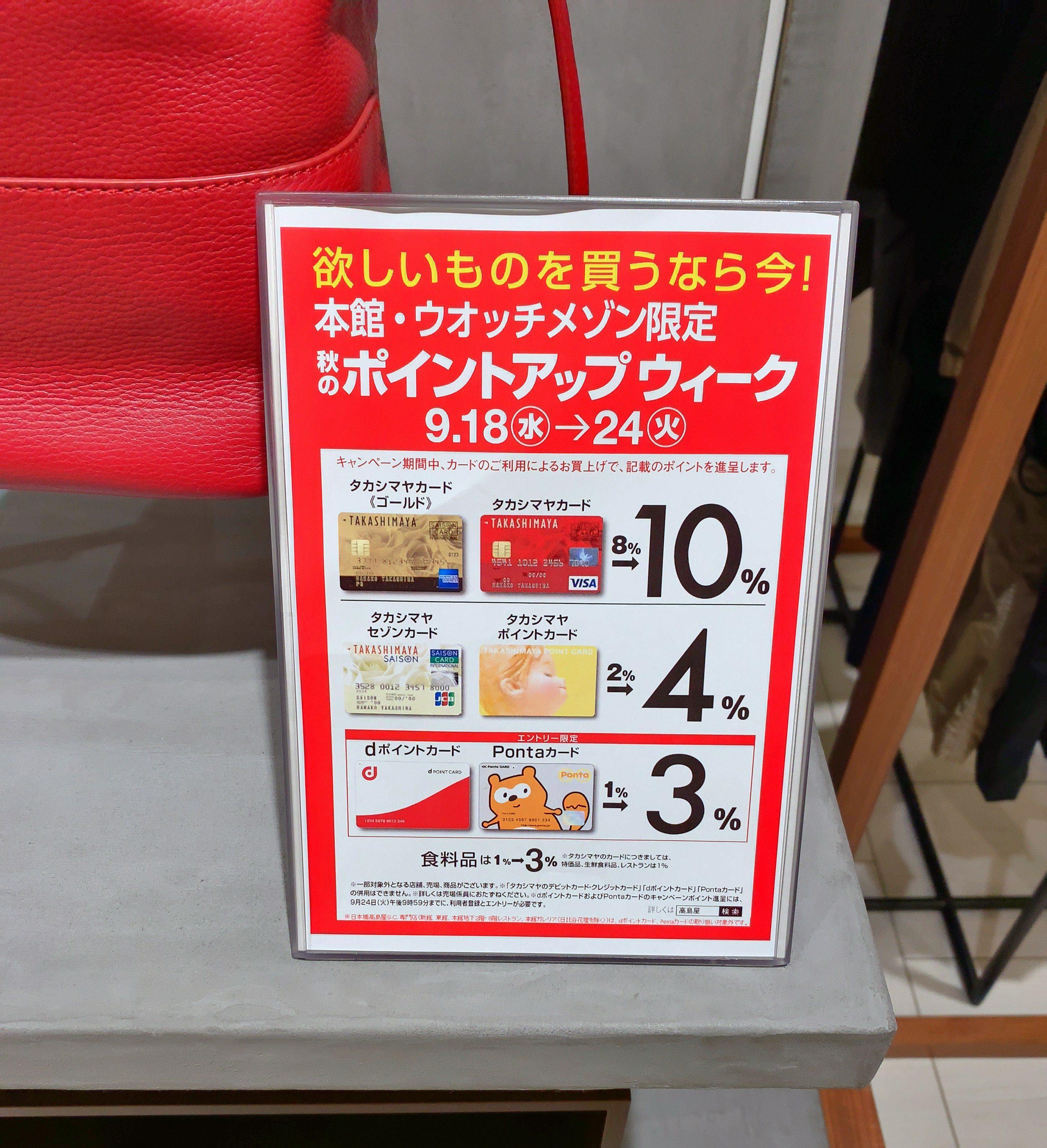 カード 高島屋 ポイント